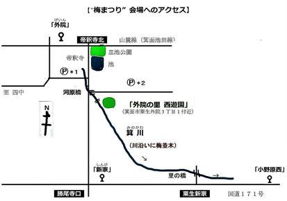 現地へのマップ