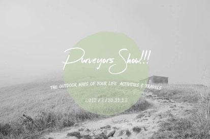 合同展示会「Purveyours Show」