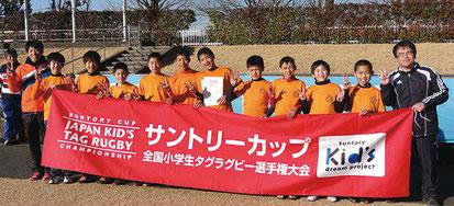 サントリーカップ全国小学生タグラグビー北関東大会