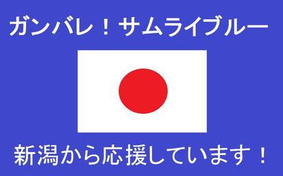 ガンバレ!サムライブルー 新潟から応援しています!