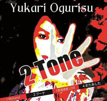 「小栗栖ゆかり」のアルバム「2Tone」のジャケット写真