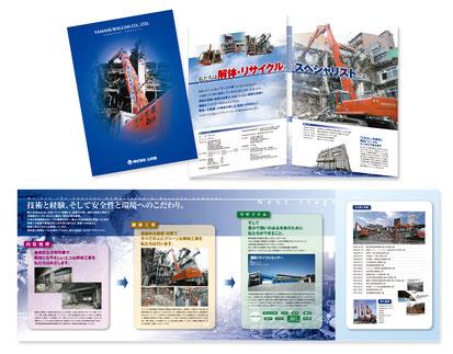 解体業 会社案内パンフレット(A4 8p四つ折り観音開き)デザイン作成事例