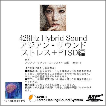 アジアン・サウンド ストレス+ PTSD編