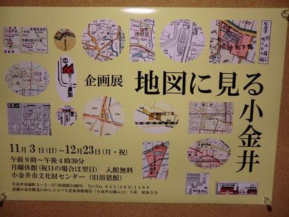 ●「地図に見る小金井」という興味深い企画展が開催中!