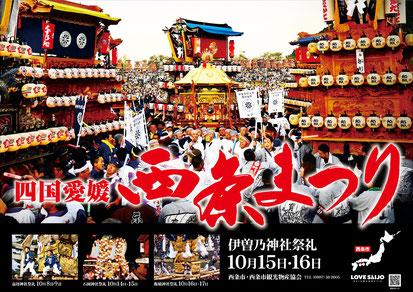 2017 西条まつり㏚ポスター(西条市)