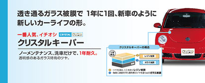 キーパーラボ松山店 松山 新車コーティング