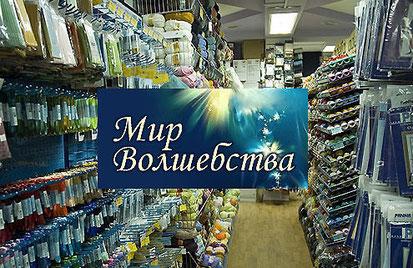 магазины рукоделия