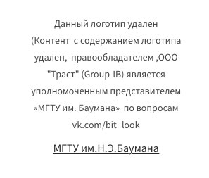 Студенческая толстовка МГТУ им. Н.Э. Баумана