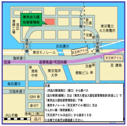 東京入国管理局アクセス・行き方