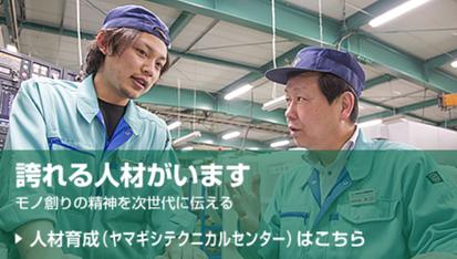 ヤマギシテクニカルセンター紹介