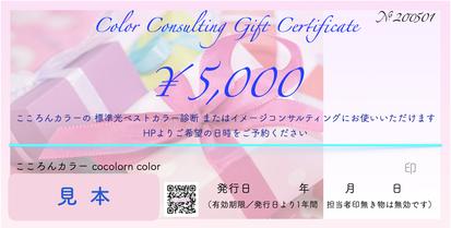 ギフト券の見本です。5月7日より5月31日まで『母の日ギフト』として4,500円にてご購入できます。