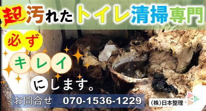 超汚れたトイレ|クリーニング|ウンチ除去|トイレ詰まり|埼玉|東京|群馬|茨城|栃木|千葉|久喜市|太田市|古河市|