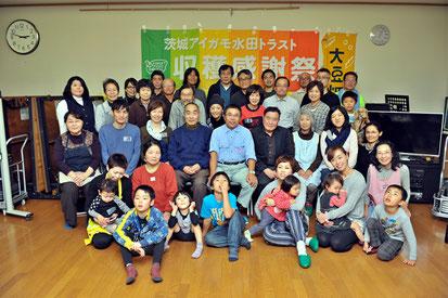 茨城アイガモ水田トラスト 収穫感謝祭