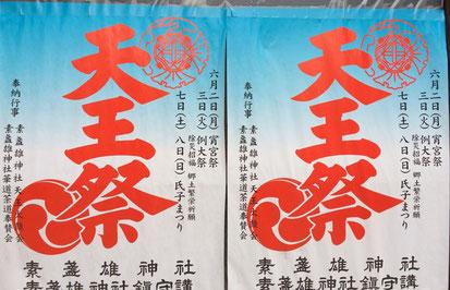 平成26年素盞雄神社 天王祭