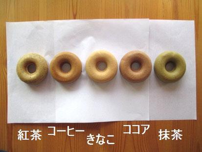 米粉焼ドーナツ:バリエーション豊かです。