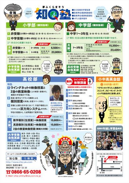 学習塾チラシ・マンガ・フライヤー・ビラ広告作成印刷・生徒募集・集客・漫画
