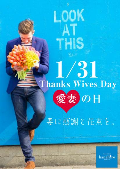 1月31日 愛妻の日 プレゼント 花ひろ 鯖江 福井