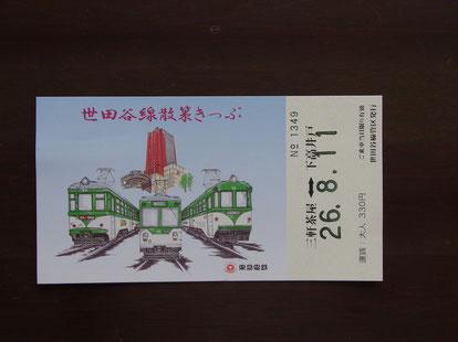 東急世田谷線で寺社散歩の旅