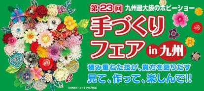 第23回 手づくりフェア in 九州