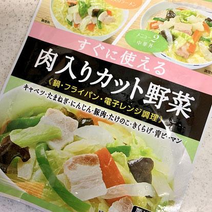 今はこんな便利な冷凍食品が売っている