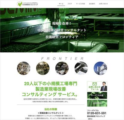 製造業コンサルタント会社ホームページ