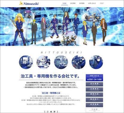 製造業会社ホームページ