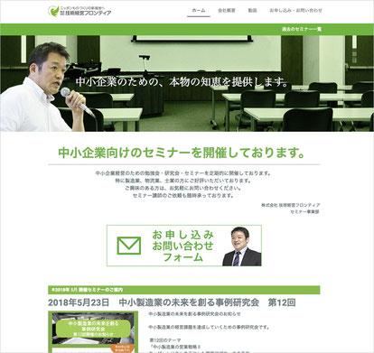 製造業 セミナー開催告知用ホームページ