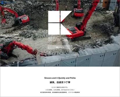 解体業 章栄様ホームページ作成事例