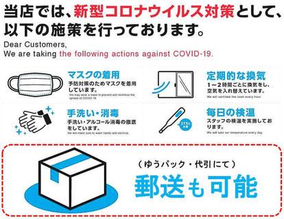 漢方専門なりた安心堂薬局 新型コロナウイルス 感染予防対策