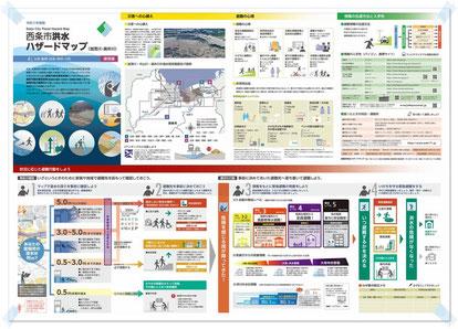 西条市洪水ハザードマップ(加茂川・渦井川)