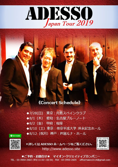 ADESSO Japan Tour 2019