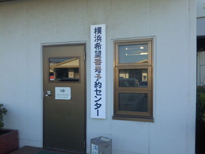 神奈川運輸支局(横浜希望番号予約センター)