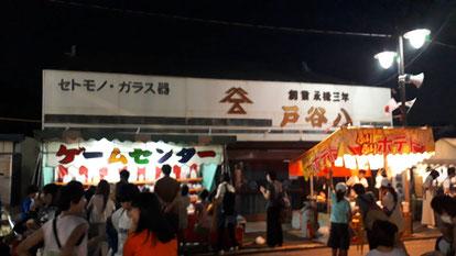 戸谷八商店の画像