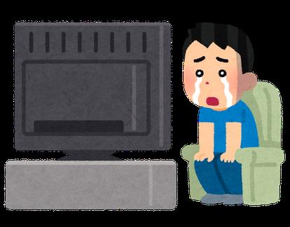 テレビを見て泣いてる人のイラスト