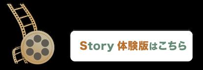 Story研修体験版
