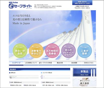 ヒロテクノ株式会社様ホームページデザイン作成事例