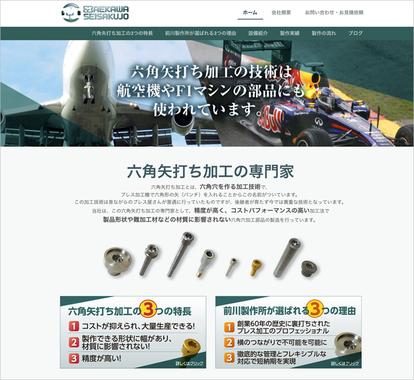 製造業 前川製作所様ホームページ