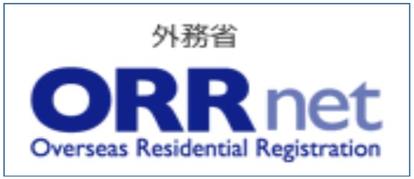 中国大連北京上海留学 準備 ORRnet 在留届