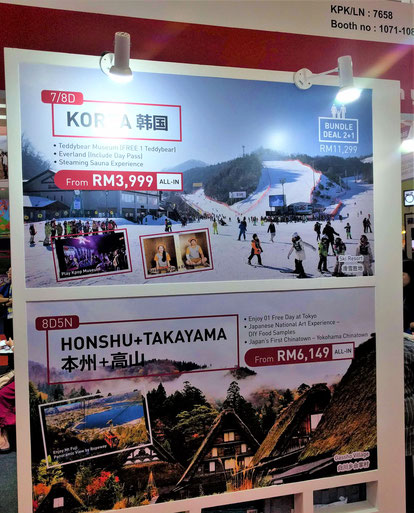 上半分はスキーのイメージで7日か8日の韓国旅行(約10万円)、下は日本の本州と高山の5泊8日?旅行(約15万4千円)