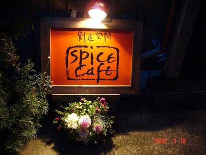 有機農業の米作り スパイスカフェ