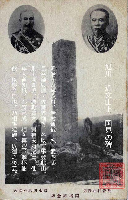 国見の碑(開拓記念碑) 絵葉書の文章作成加工:風間