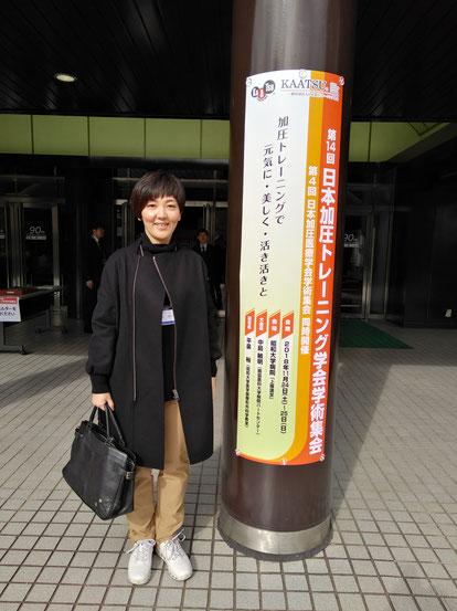 第14回日本加圧トレーニング学会学術集会