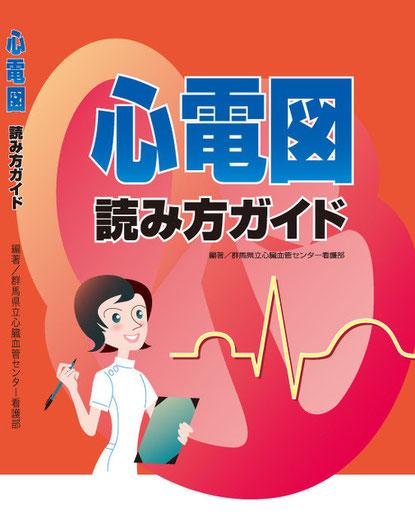 心電図の読み方ガイド