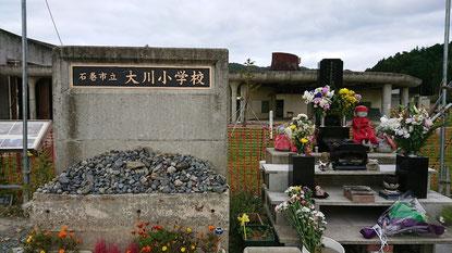 旧大川小学校跡地