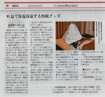 フジサンケイビジネスアイ 2013/3/25