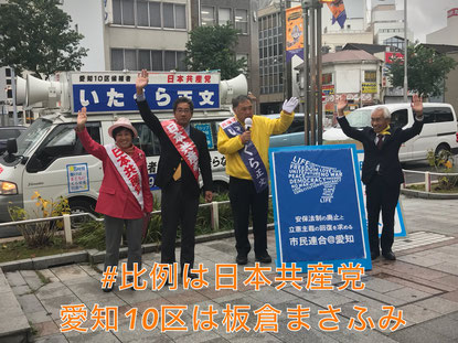比例は日本共産党 愛知10区は板倉まさふみ
