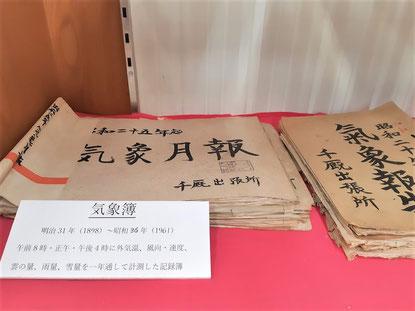 館内に保管されている貴重な「気象月報(日報)」