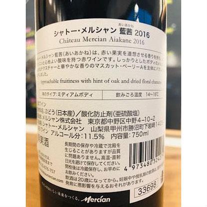 藍茜2016 赤ワイン