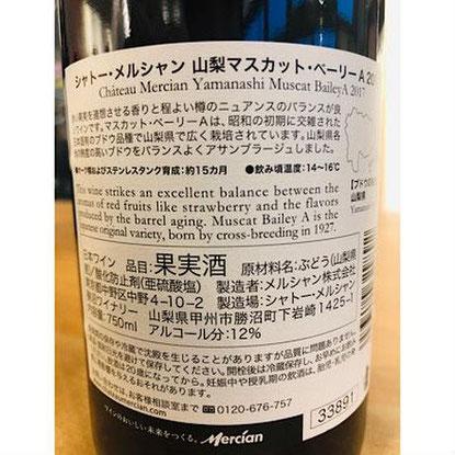山梨マスカットベリーA 赤ワイン