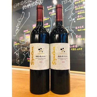桔梗ヶ原メルローシグナチャー2015 赤ワイン